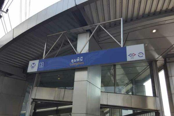 Kennzeichnung der MRT Station hier als Beispiel die Station Lumphini