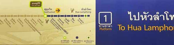 Hinweis über die Fahrtrichtung der MRT in Bangkok mit Angabe der Endhaltestelle