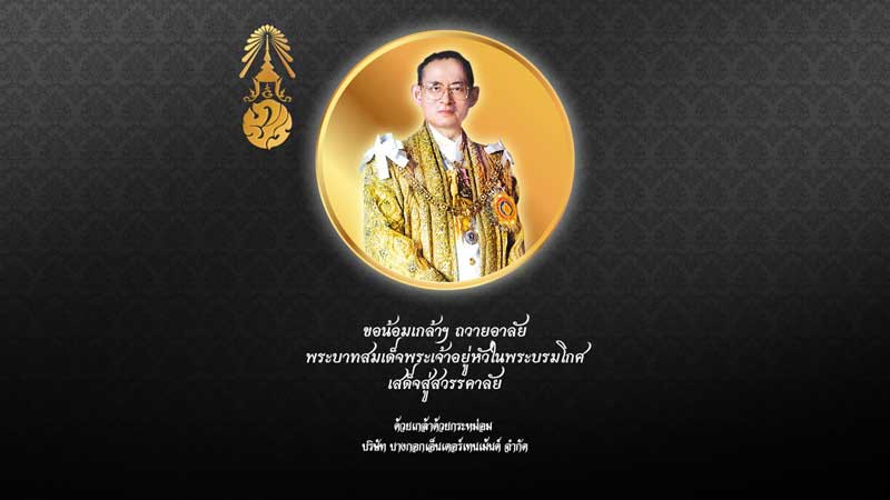 In Thailand wurde er der Vater vieler Innovationen und Technologie. Seit 1952 initiiert Seine Majestät mehr als 3.000 innovative Programme in der Landwirtschaft, Umwelt, Gesundheit, Wasserversorgung, Kommunikation, Sozialhilfe, Berufsförderung und Ausbildung mit dem Ziel, das Leben der Thais zu erleichtern. Für das Volk war Seine Majestät Inspiration, ein führendes Licht, und der König der Herzen.