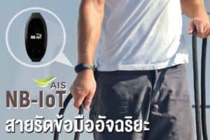 Wristband für Touristen die nach Thailand einreisen.